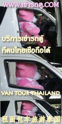 เช่ารถตู้ van tour thailand 租面包车旅游泰国