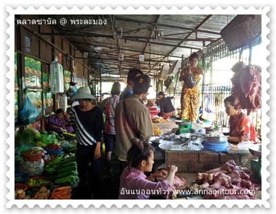 ผักผลไม้ในตลาดซานัด