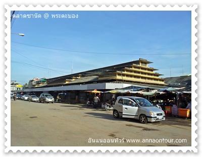 ตลาดซานัด battabang market