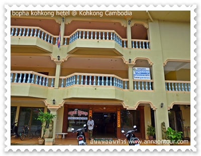 Bopha Kohkong Hotel