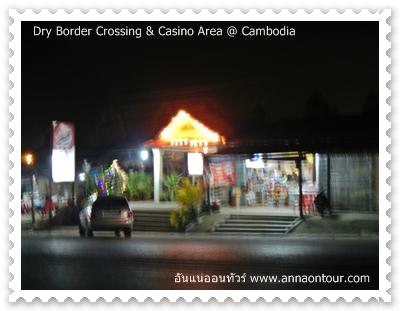 ด่านชายแดนไทยกัมพูชามีร้านค้าและตลาดดราย
