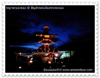 สัญลักษณ์เมืองพระตะบอง battabang