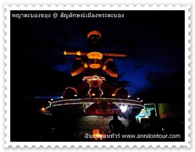 พญาตะบองขยุง Ta Dambang Kranhung