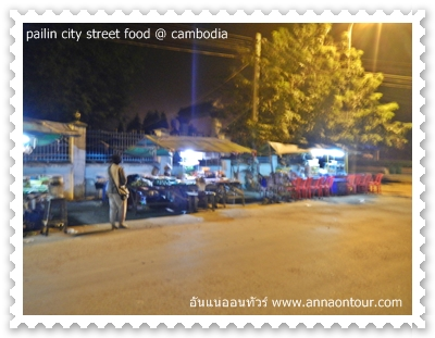 food street in pailin city