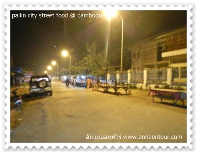 ถนนย่านร้านอาหารค่ำในกรุงไพลิน