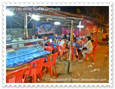 ร้านอาหารที่วัยรุ่นกรุงไพลินจะแวะเวียนมากินอาหารในช่วงค่ำคืน