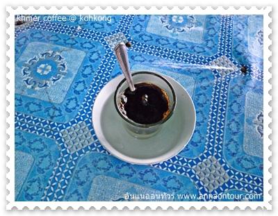 กาแฟร้อนพร้อมเสริฟ khmer coffee