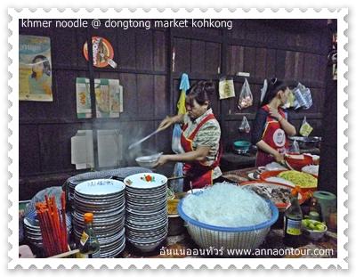 หน้าร้านก๋วยเตี๋ยวกัมพูชา ในตลาดดองทอง เกาะกง