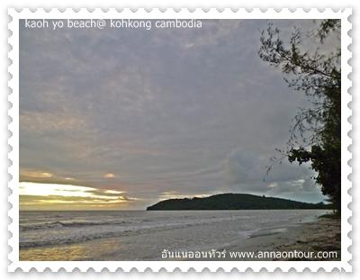 kaoh yo beach