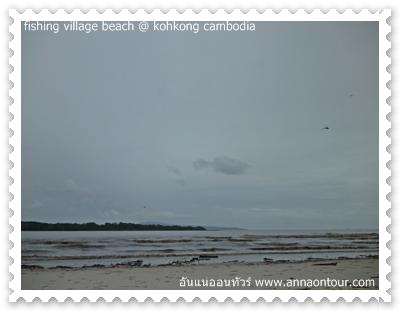 ชายหาดใกล้กับหมู่บ้านชาวประมง