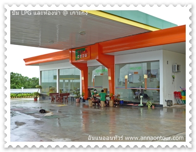 minimart in gas station kohkong