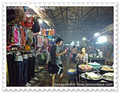 เดินเที่ยวตลาดโดงโทง
