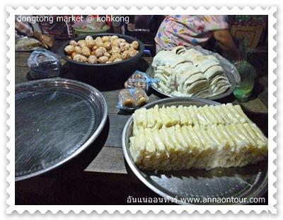 ขนมของคนกัมพูชา