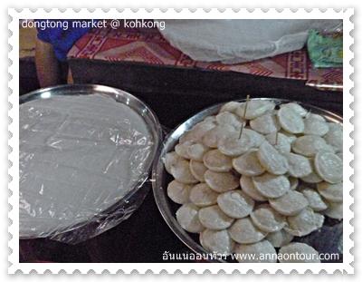 ขนมถ้วยฟูกัมพูชา