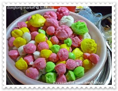 ขนมถ้วยฟูกัมพูชาหลากสี