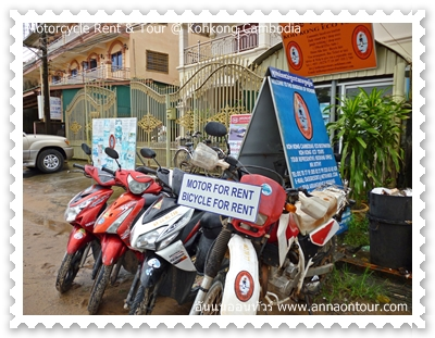 motorcycle rent in kohkong cambodia