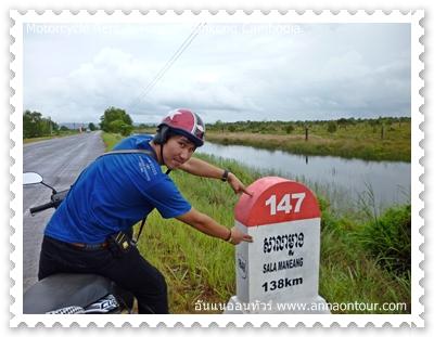 เส้นทางในเขมรขับคนละช่องทางกับไทย