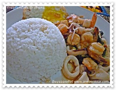ข้าวผัดกระเพราทะเล ร้านอาหารไทยในเกาะกง