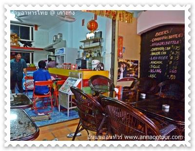 ร้านอาหารไทยในเกาะกง