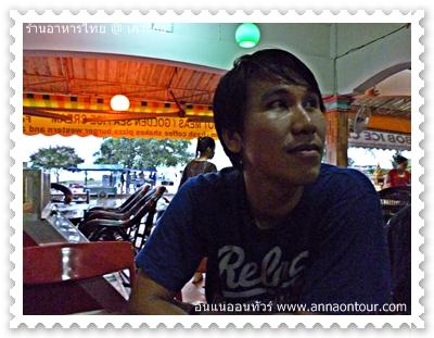 รออาหารมื้อเย็นที่ร้านอาหารไทยในเกาะกง