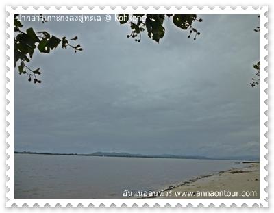 ชมปากแม่น้ำเกาะกงลงทะเลอ่าวไทย