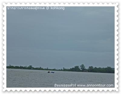 เรือชาวบ้านที่เดินทางบนแม่น้ำเกาะกง