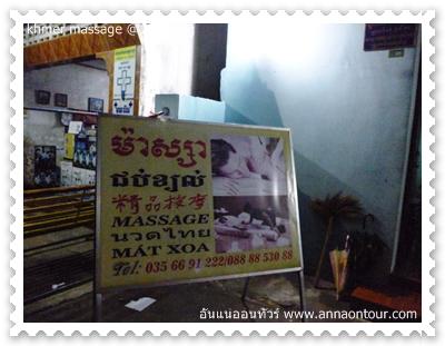 ร้านนวดไทยในเกาะกง