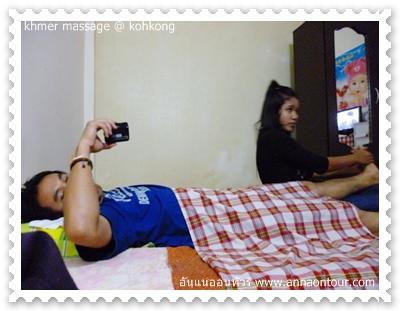 นวดเขมร khmer massage