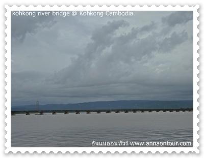สะพานเกาะกงข้ามแม่น้ำเกาะกง