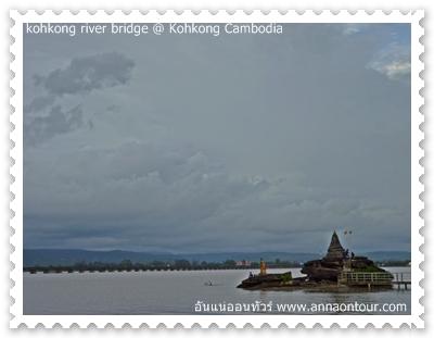 วิวสะพานเกาะกงข้ามแม่น้ำเกาะกง