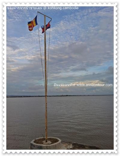 ธงที่อยู่บริเวณเจดีย์ขุนช้าง