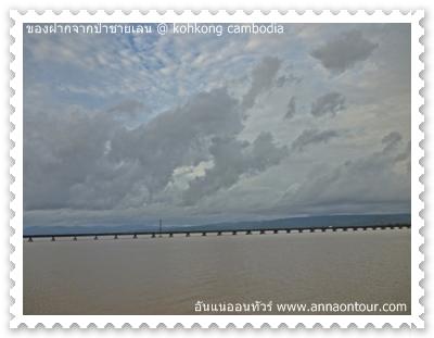 สะพานข้ามแม่น้ำเกาะกง