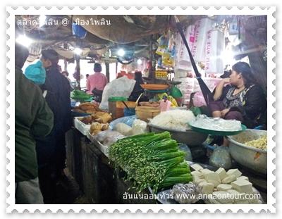 แผงขายผักในตลาดไพลิน