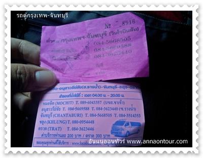 ตั๋วรถตู้พร้อมนามบัตรวินซอยรางน้ำ กรุงเทพ - จันทบุรี