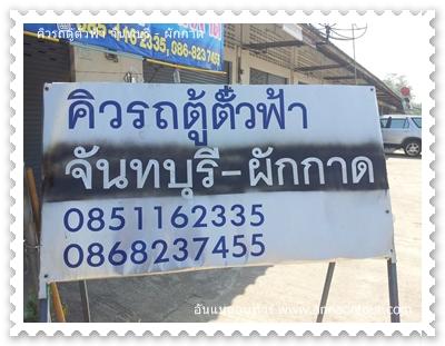 คิวรถตู้บ้านตั๋วฟ้า จันทบุรี - บ้านผักกาด รถหมด 12.00 น.