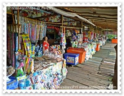 ร้านค้าในป่าชายเลน