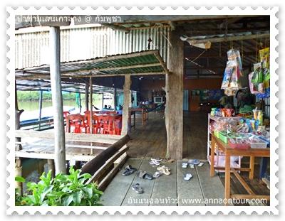 ร้านค้า ร้านอาหาร ป่าชายเลนเกาะกง