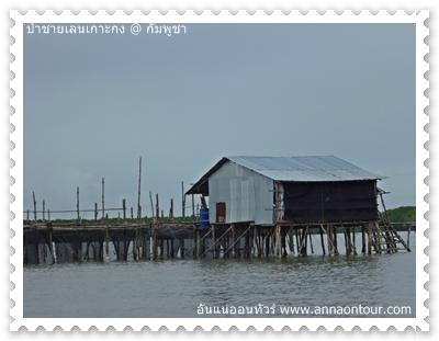 กระชังเลี้ยงปลาของชาวประมงในเกาะกง