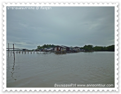 kohkong fishing village