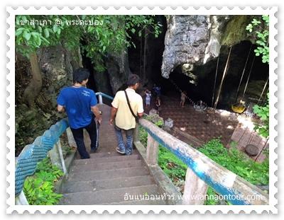 ทางลงไปถ้ำที่คนกัมพูชาถูกสังหาร