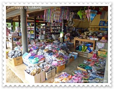 ร้านขายขายฝากหน้าทางเข้าป่าชายเลนเกาะกง