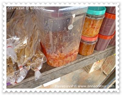 กุ้งจ่าว อาหารเขมรมีขายหน้าร้านของฝาก shrimp khmer local food