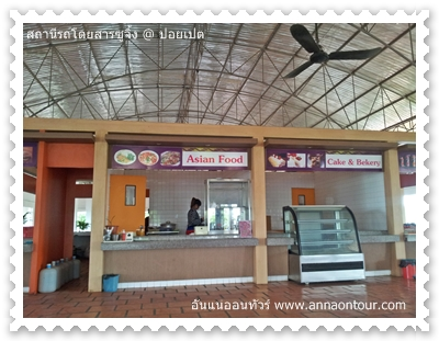 food court Sou Ching Poipet Tourism passenger international terminal