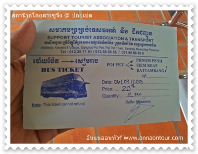 ticket Sou Ching Poipet Tourism passenger international terminal