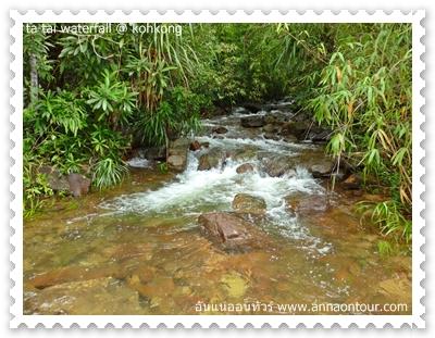 น้ำที่ไหลตามข้างทางไปน้ำตกทาไท