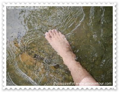 น้ำใสเห็นตัวปลามาตอดที่เท้าเลย