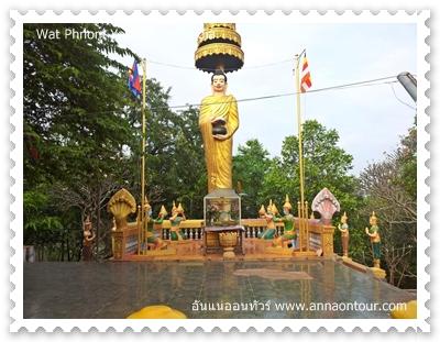 Wat Phnom Yaht