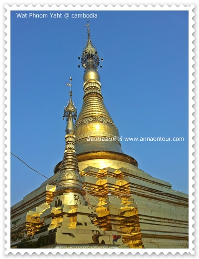 Wat Phnom Yaht Pagoda