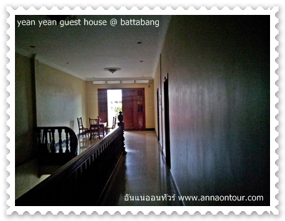 yeanyean-guesthouse