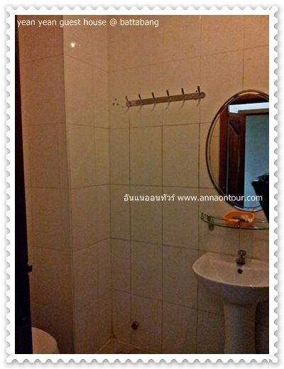 ห้องน้ำในห้องพักเย็น เย็น เกสท์ เฮ้าส์ พระตะบอง